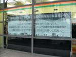 Электронная бумага может стать частью системы гражданской обороны Токио  Фото с сайта itc.ua