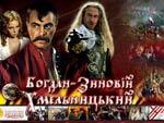 В Москве показали украинский фильм о Богдане Хмельницком Фото: kinopoisk.ru