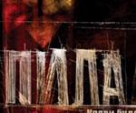 Фильм «Пила» внесли в Книгу рекордов Гиннесса