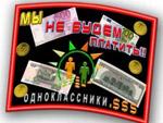 Пользователи начали бойкот «Одноклассников»   Фото с сайта www.nash-protest.ru
