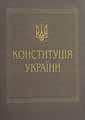Ющенко об Основном Законе и парламенте
