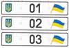 Список номеров автомобилей украинских политиков