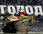Голодомор в ООН: Украина и Россия нашли новый повод для конфликта  Фото с сайта rbc.ua