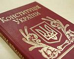 Сегодня, 28 июня, — День Конституции Украины Фото с сайта podrobnosti.ua
