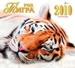 Как встречать Новый Год тигра 2010   Фото с сайта www.giport.ru