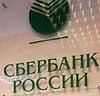 Россия последовала за Украиной возвращать утраченные вклады Сбербанка