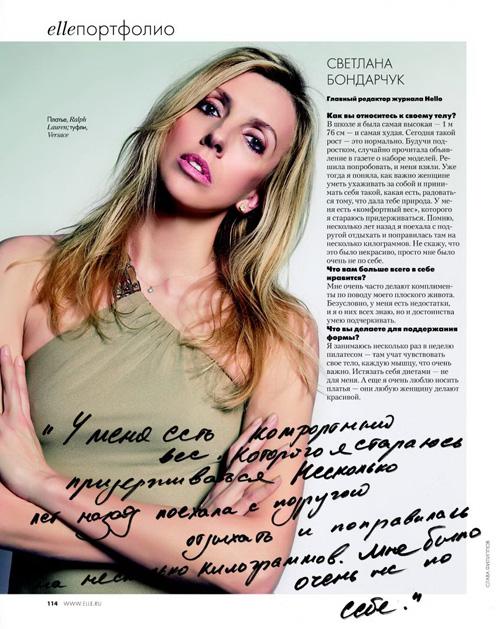 Cпецпроект ELLE `Кому какое тело` Светлана Бондарчук