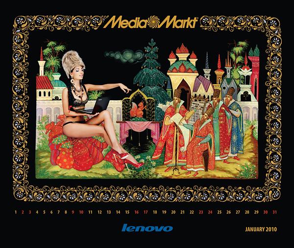 12 месяцев с MediaMarkt из Палеха