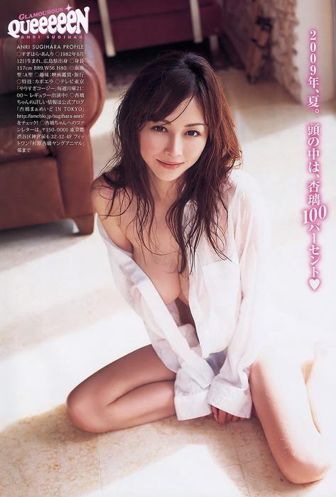 Фотосессия известной японской модели Анри Сугихара Anri Sugihara в журнале Young Magazine DVD # 9.